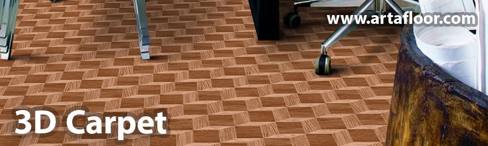 Arta 3D Carpet