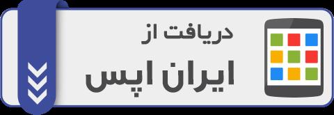 Iran Apps