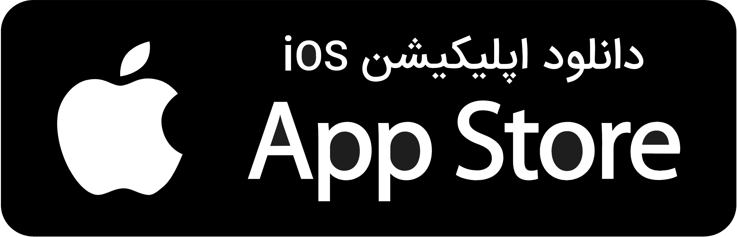 AAp Store (iOS)